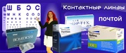 Контактные Линзы - почтой в Жодино,  2-3 дня,  оплата по доставке.