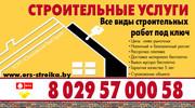 Строительные услуги. Борисов и Минская обл. Скидки до 30%