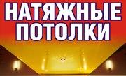 Монтаж натяжных потолков выезд: Жодино и район