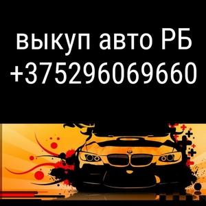 Выкуп авто Борисов Борисов куплю машину