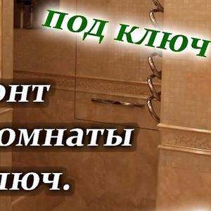 Ремонт ванной комнаты под ключ Жодино и район