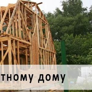 Строительство и ремонт Пристроек к дому выезд:Жодино и рн